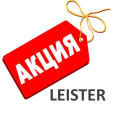 Акция на продукцию Leister!
