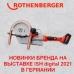 Новинки Rothenberger! Выставка в Германии.